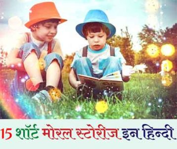 15 short moral stories in Hindi for kids