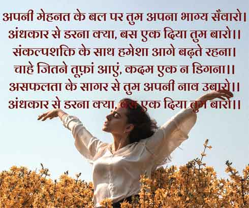Best Motivational Poems In Hindi With Pictures