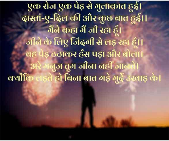 best motivational poems in hindi